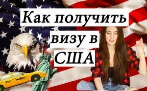 kak-sdelat-turisticheskuju-vizu_1