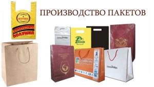 preimushhestvo-paketov-s-logotipom_1